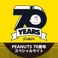 70YEARS PEANUTS 70周年スペシャルサイト