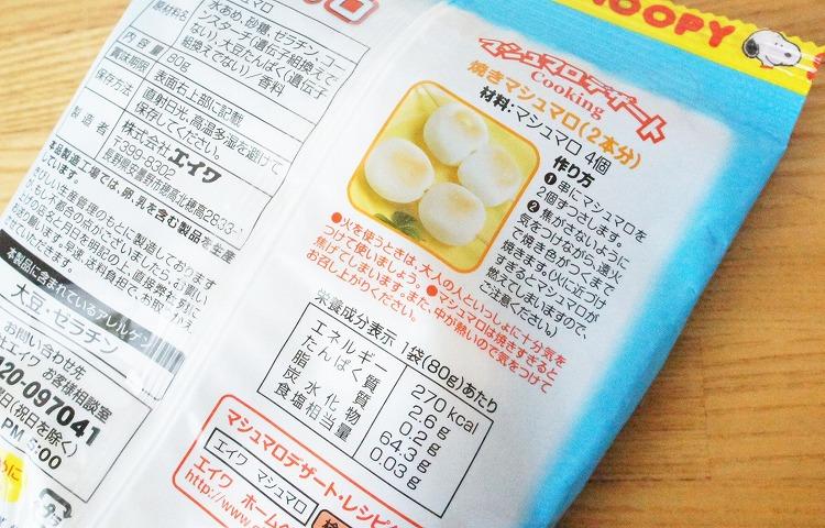 marshmallow-002