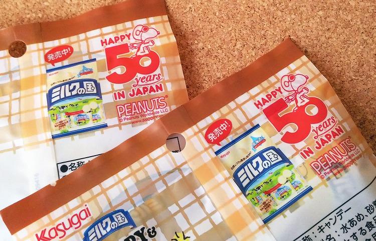 kasugai-candy-006